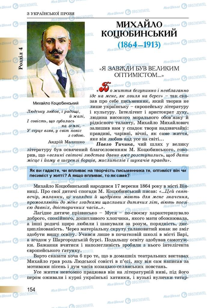 Учебники Укр лит 8 класс страница  154