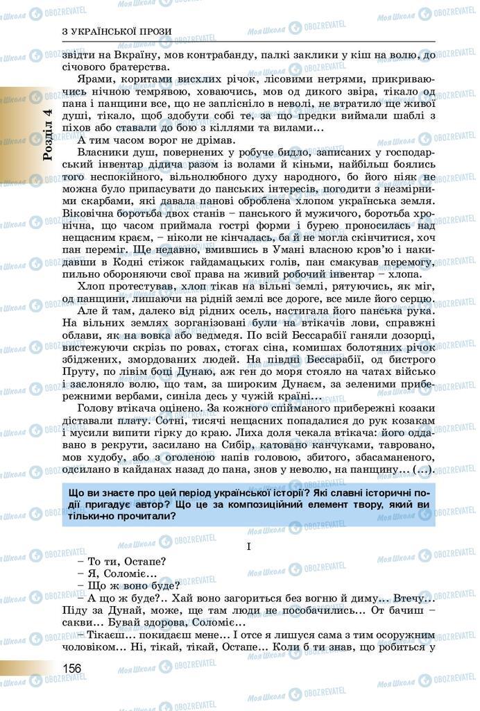 Підручники Українська література 8 клас сторінка  156