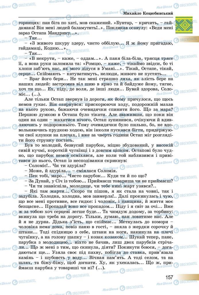 Учебники Укр лит 8 класс страница  157