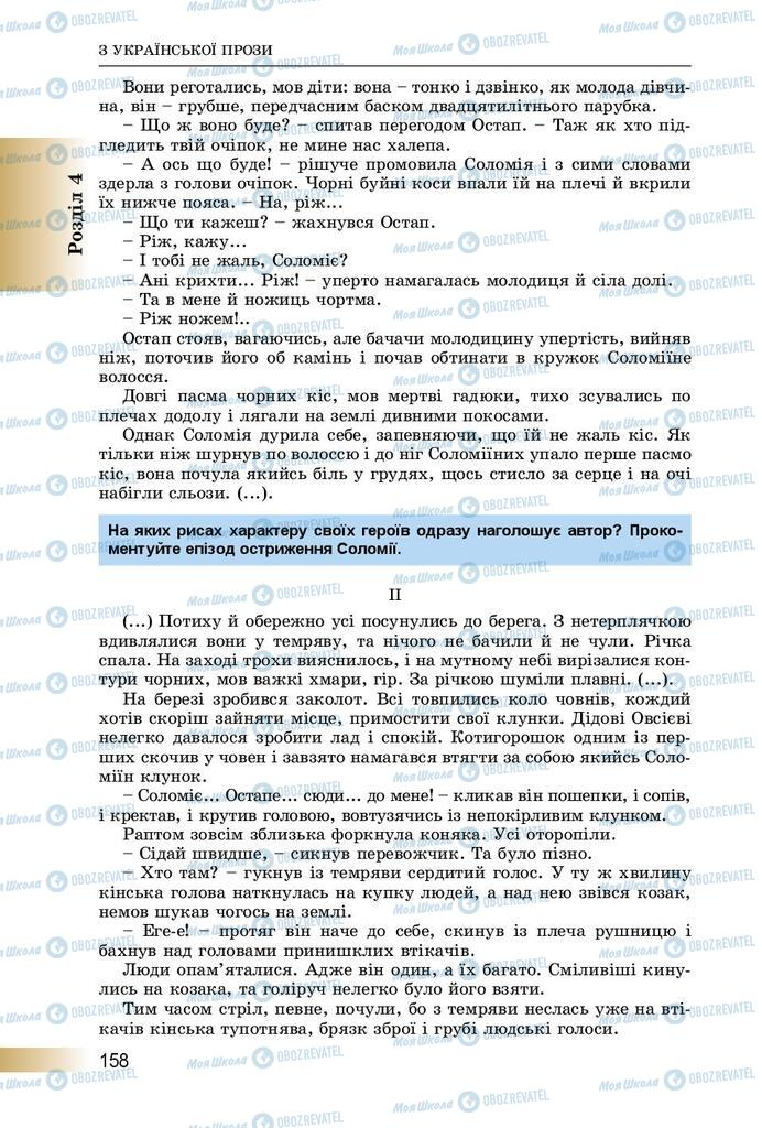 Учебники Укр лит 8 класс страница  158