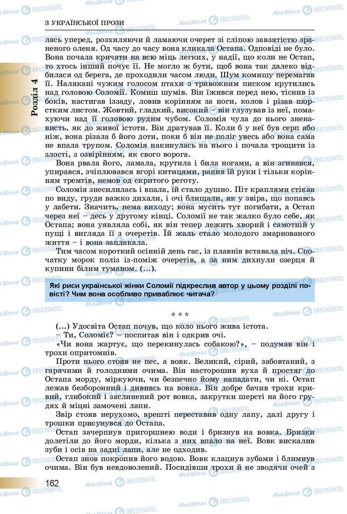 Учебники Укр лит 8 класс страница  162
