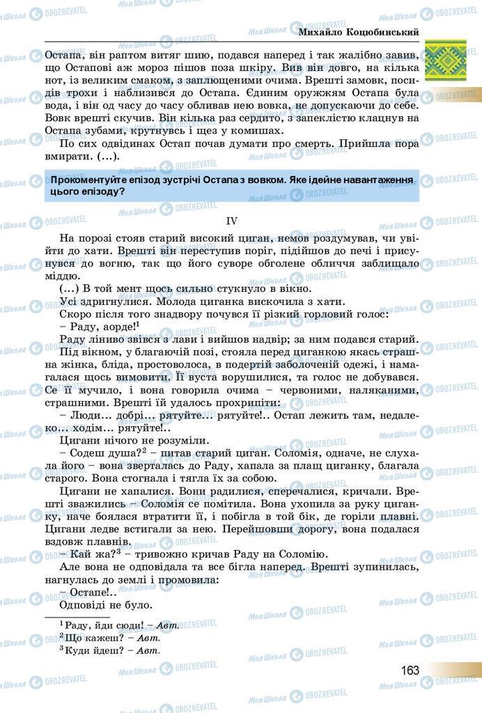 Учебники Укр лит 8 класс страница  163
