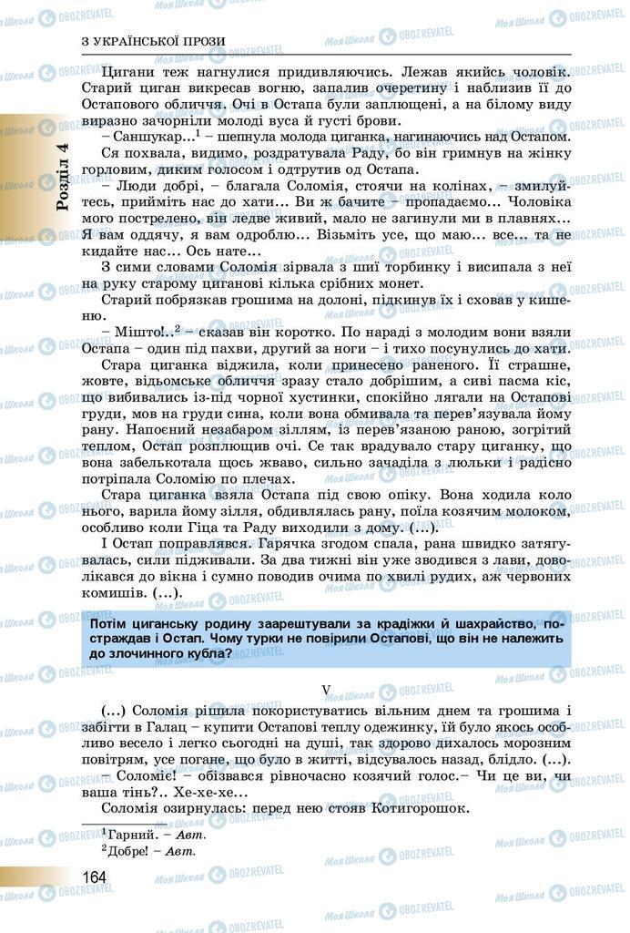 Учебники Укр лит 8 класс страница  164