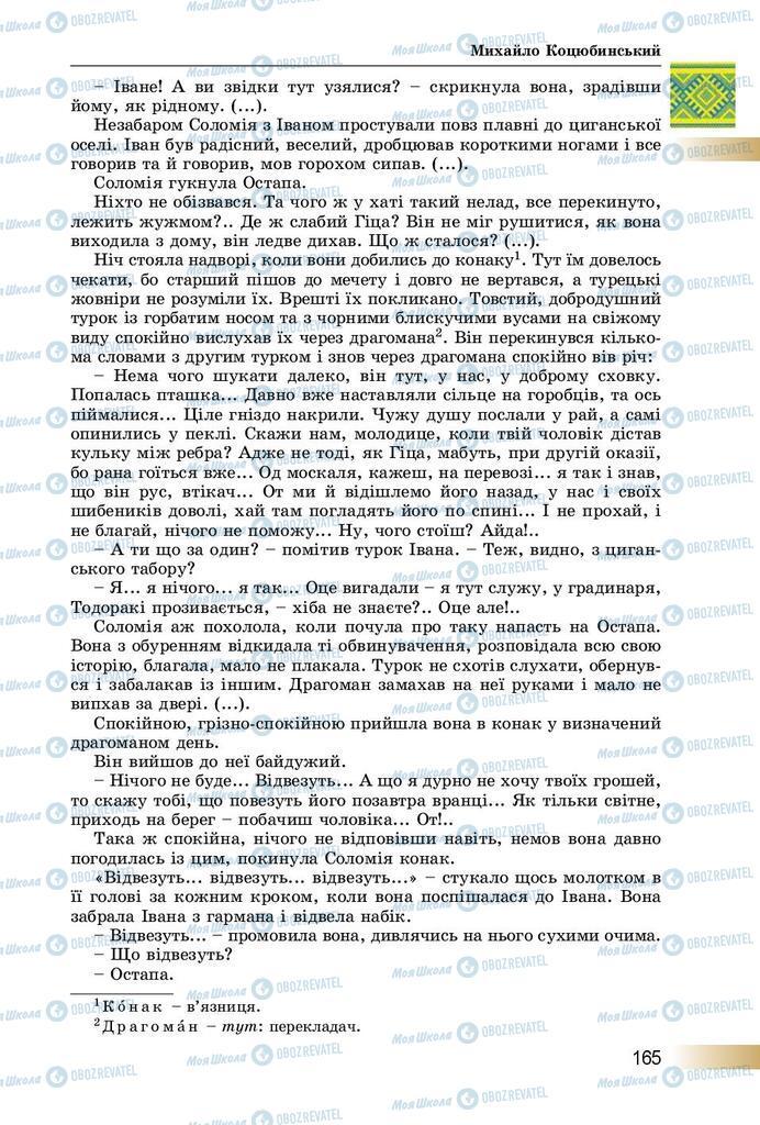 Учебники Укр лит 8 класс страница  165