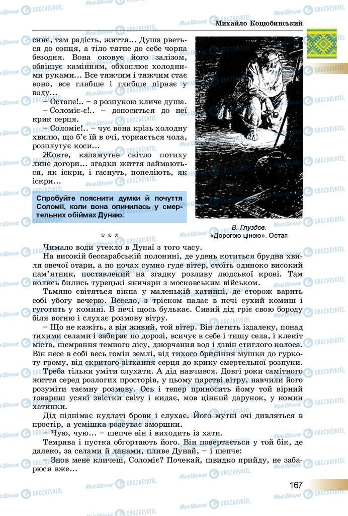 Учебники Укр лит 8 класс страница  167