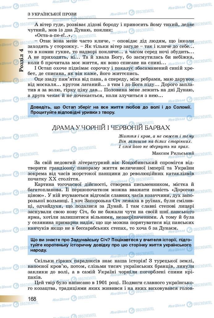 Учебники Укр лит 8 класс страница  168