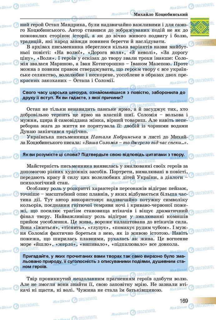 Учебники Укр лит 8 класс страница  169