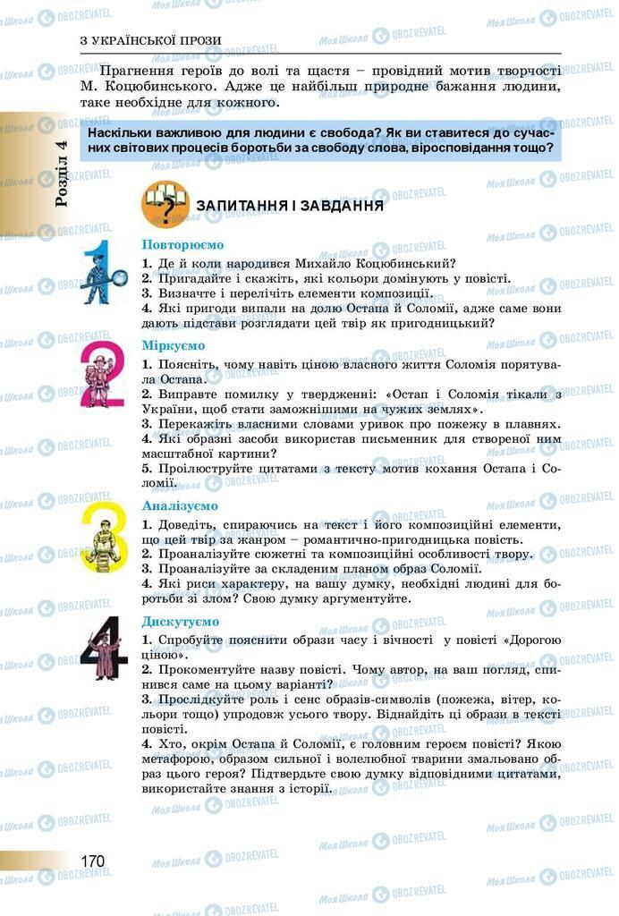 Учебники Укр лит 8 класс страница  170
