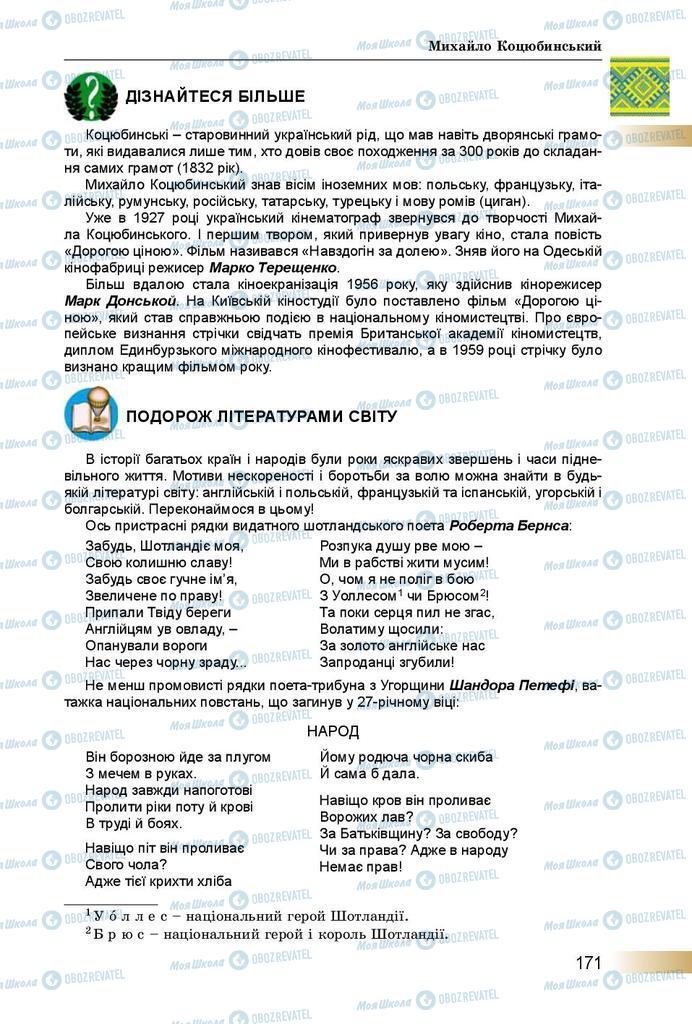 Учебники Укр лит 8 класс страница  171