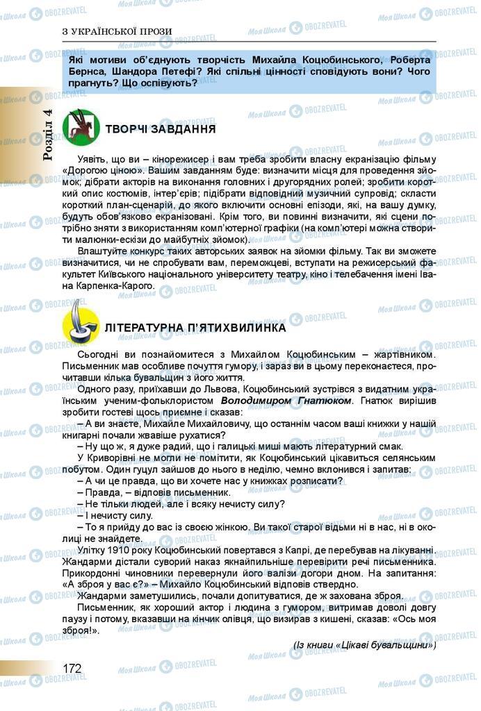 Учебники Укр лит 8 класс страница  172