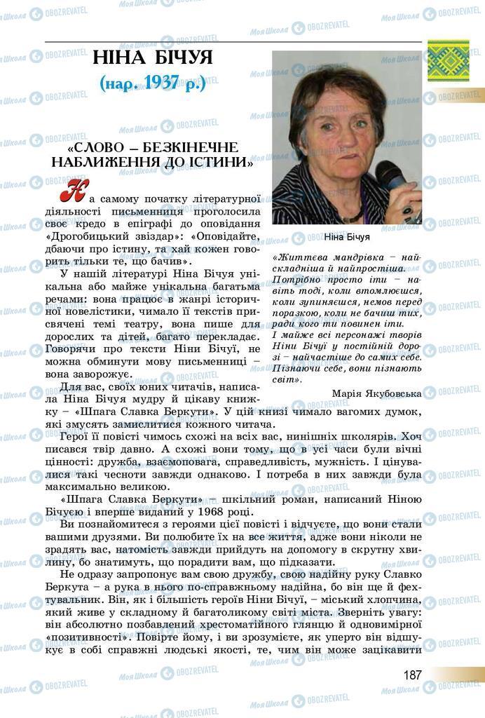 Підручники Українська література 8 клас сторінка  187