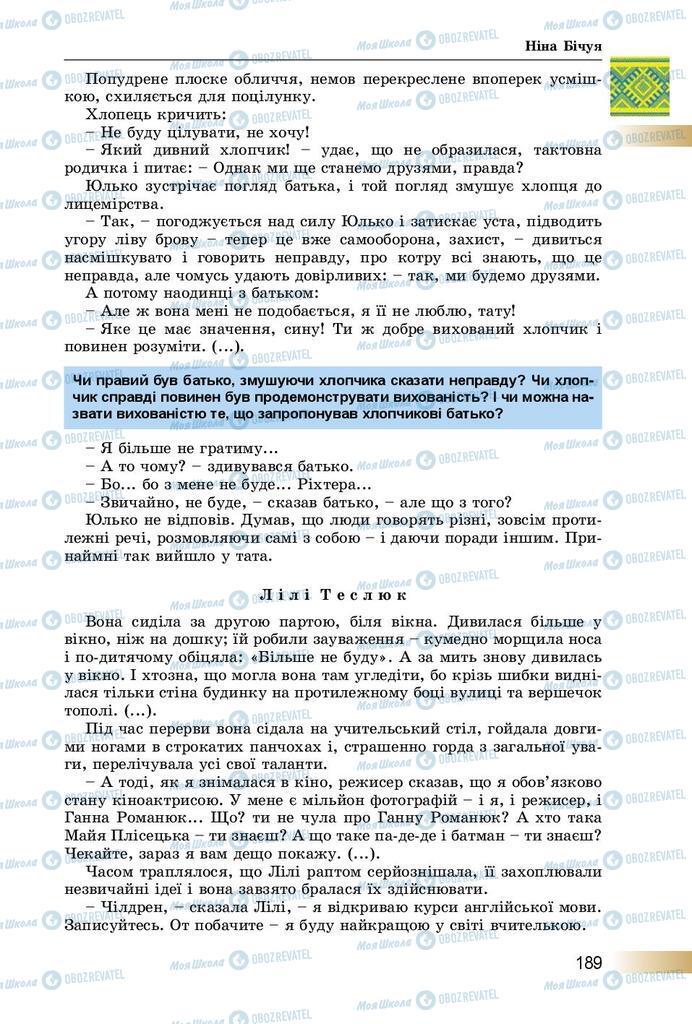 Учебники Укр лит 8 класс страница  189