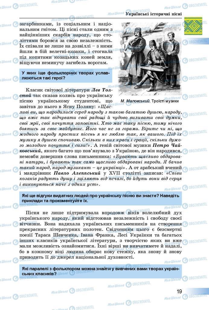 Учебники Укр лит 8 класс страница  19