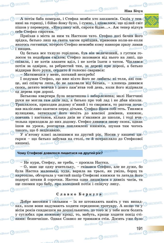 Підручники Українська література 8 клас сторінка  191