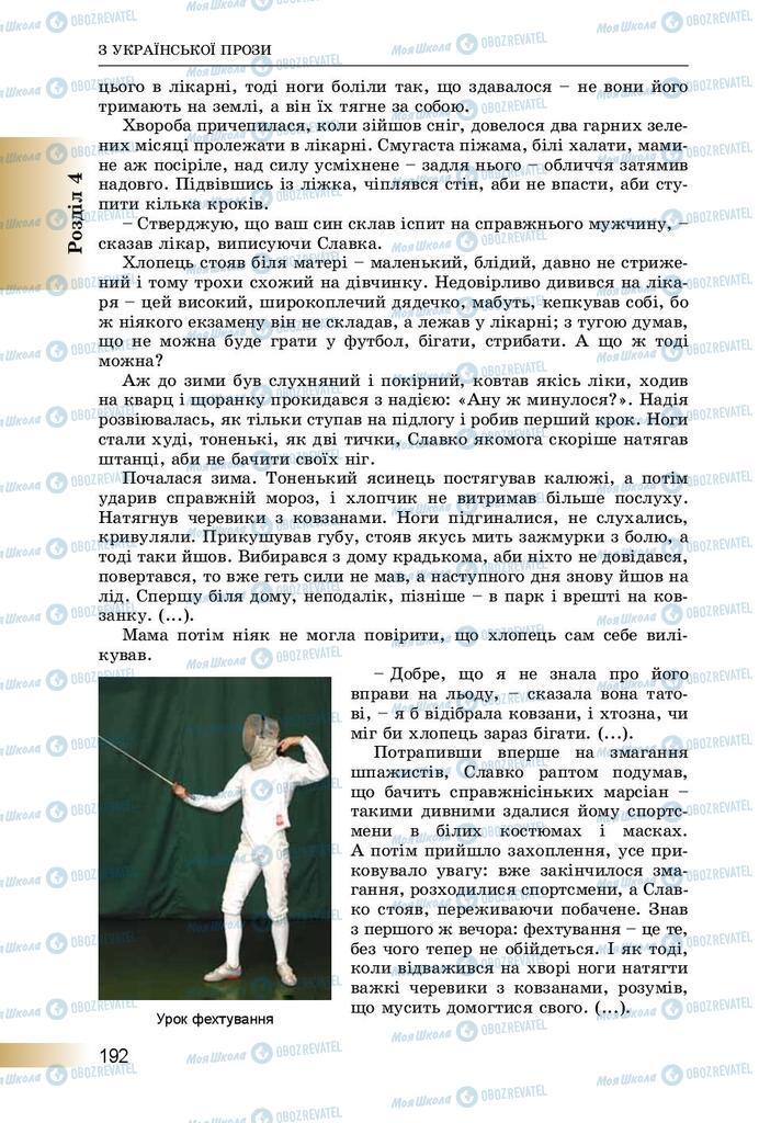 Підручники Українська література 8 клас сторінка  192