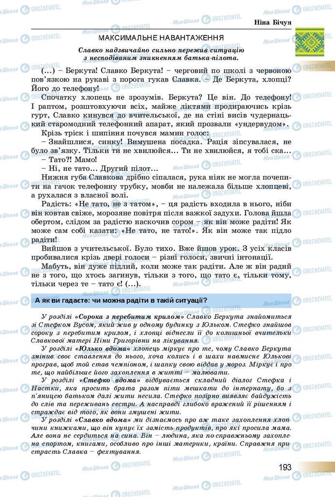 Учебники Укр лит 8 класс страница  193
