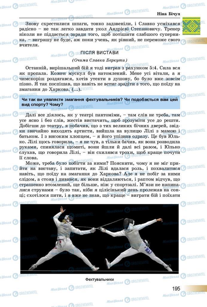 Учебники Укр лит 8 класс страница  195