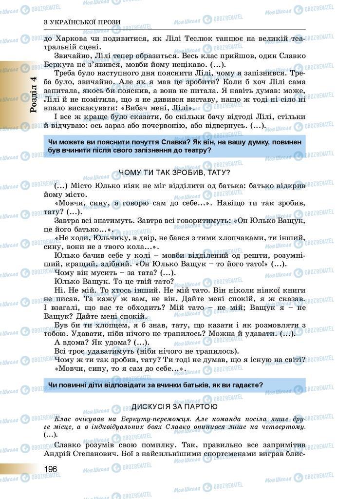 Учебники Укр лит 8 класс страница  196