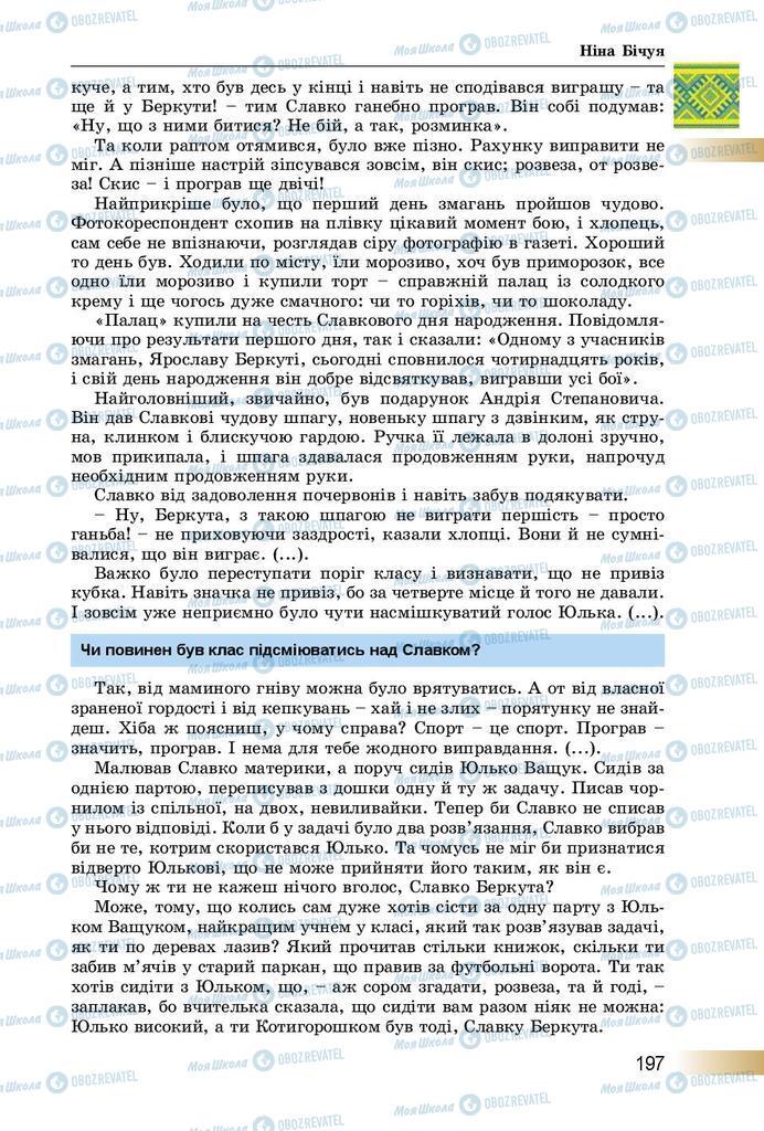 Учебники Укр лит 8 класс страница  197
