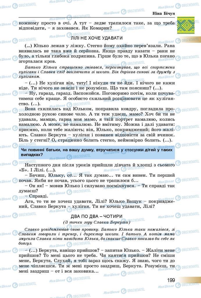 Підручники Українська література 8 клас сторінка  199