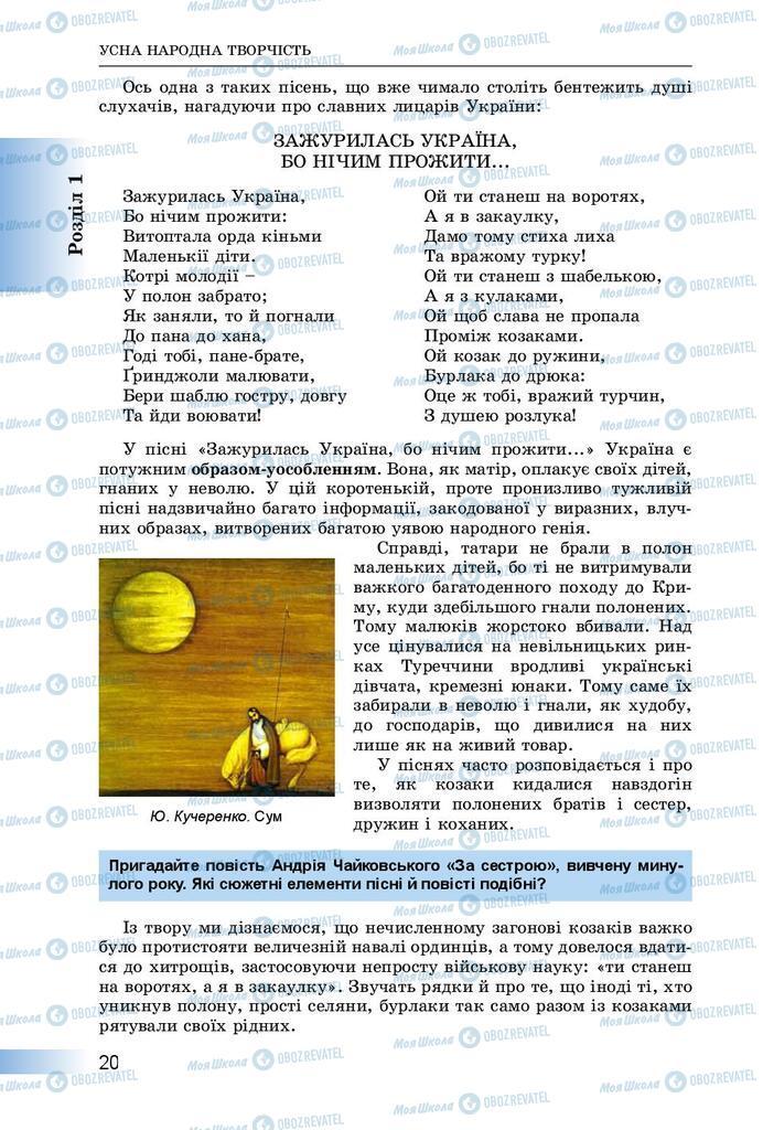 Підручники Українська література 8 клас сторінка  20
