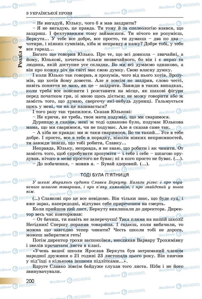 Учебники Укр лит 8 класс страница  200