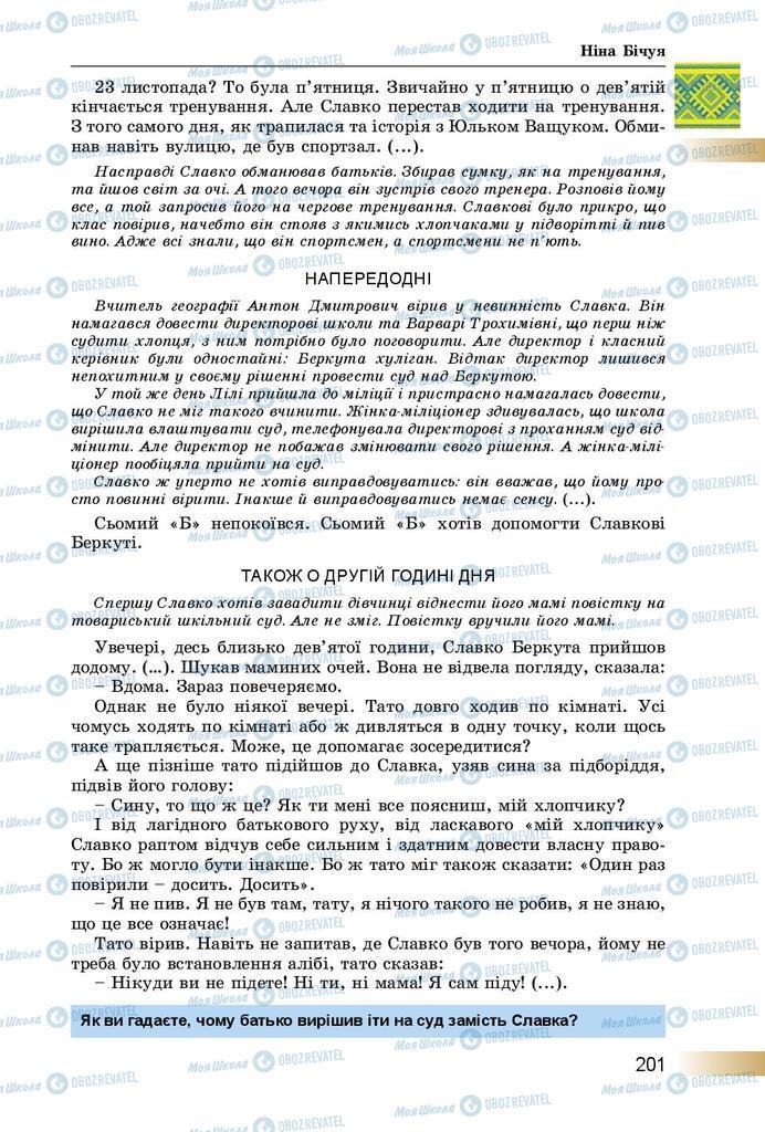 Учебники Укр лит 8 класс страница  201