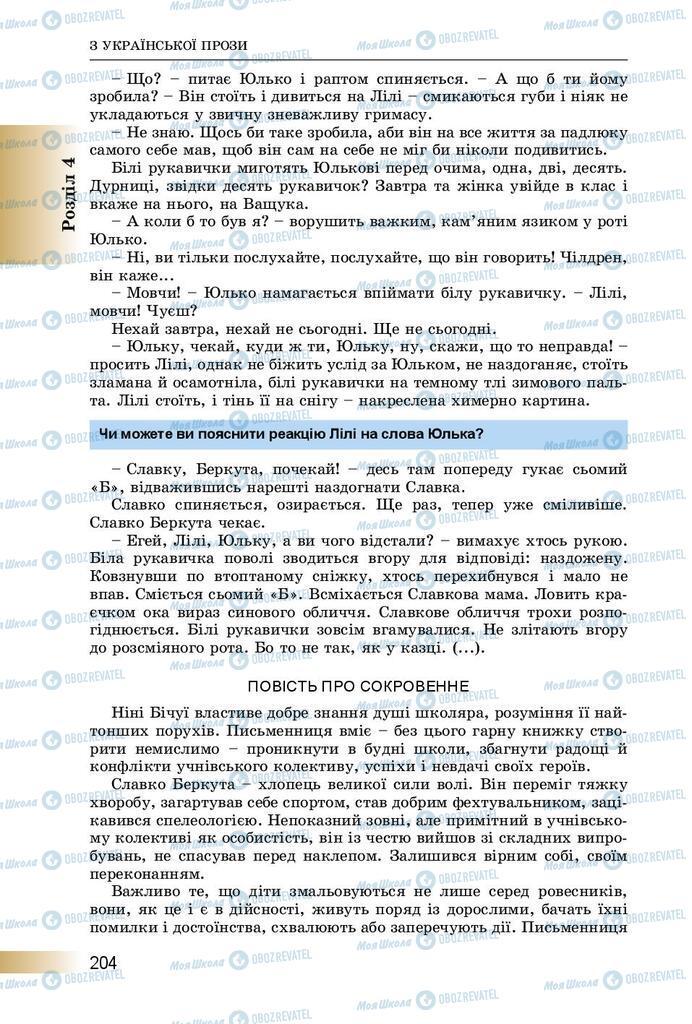 Учебники Укр лит 8 класс страница  204