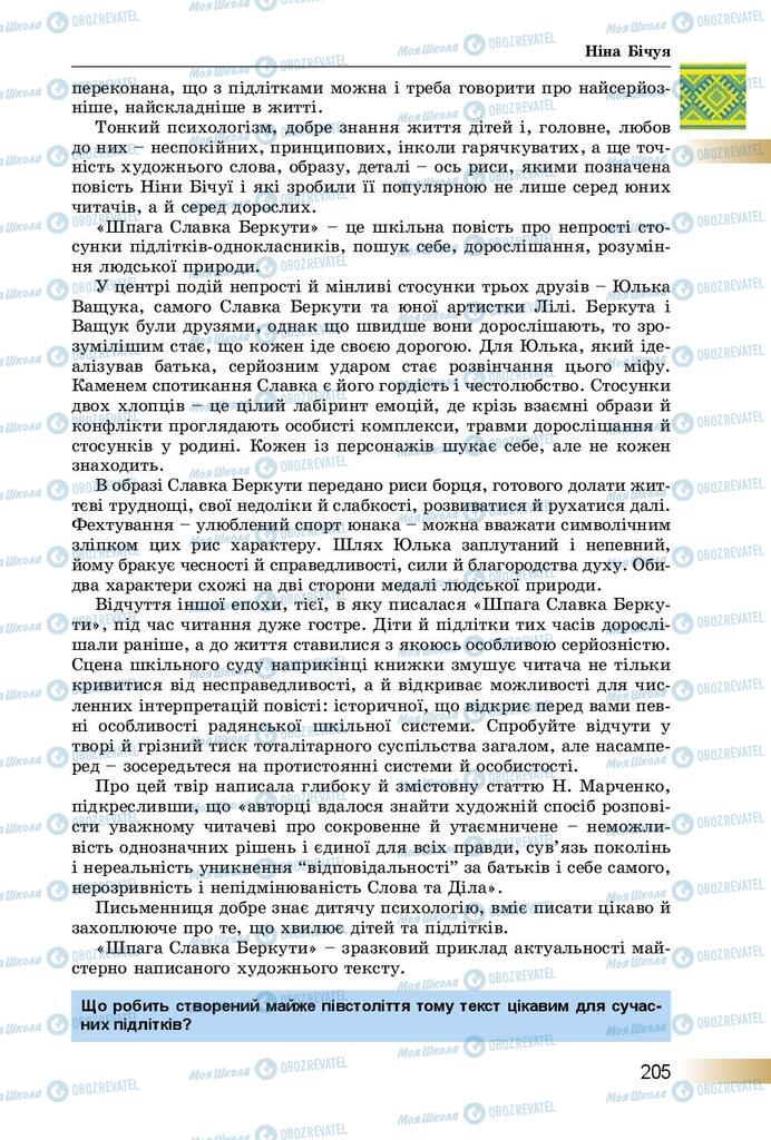 Учебники Укр лит 8 класс страница  205
