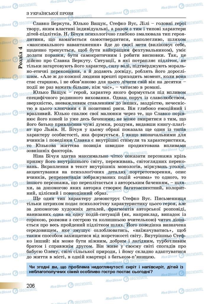 Учебники Укр лит 8 класс страница  206
