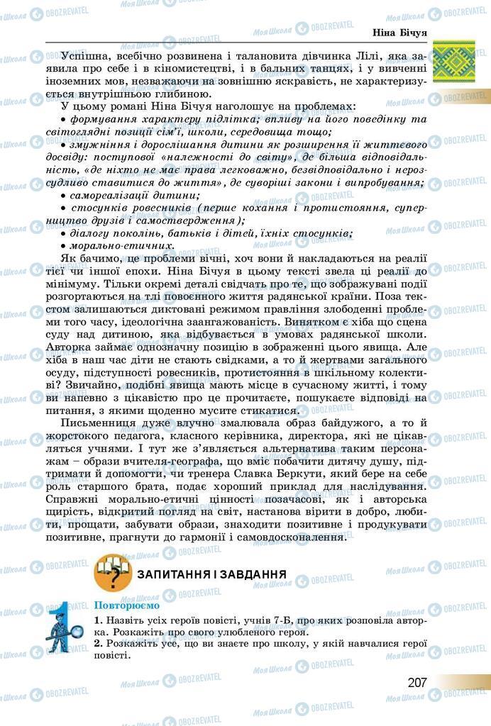 Учебники Укр лит 8 класс страница  207