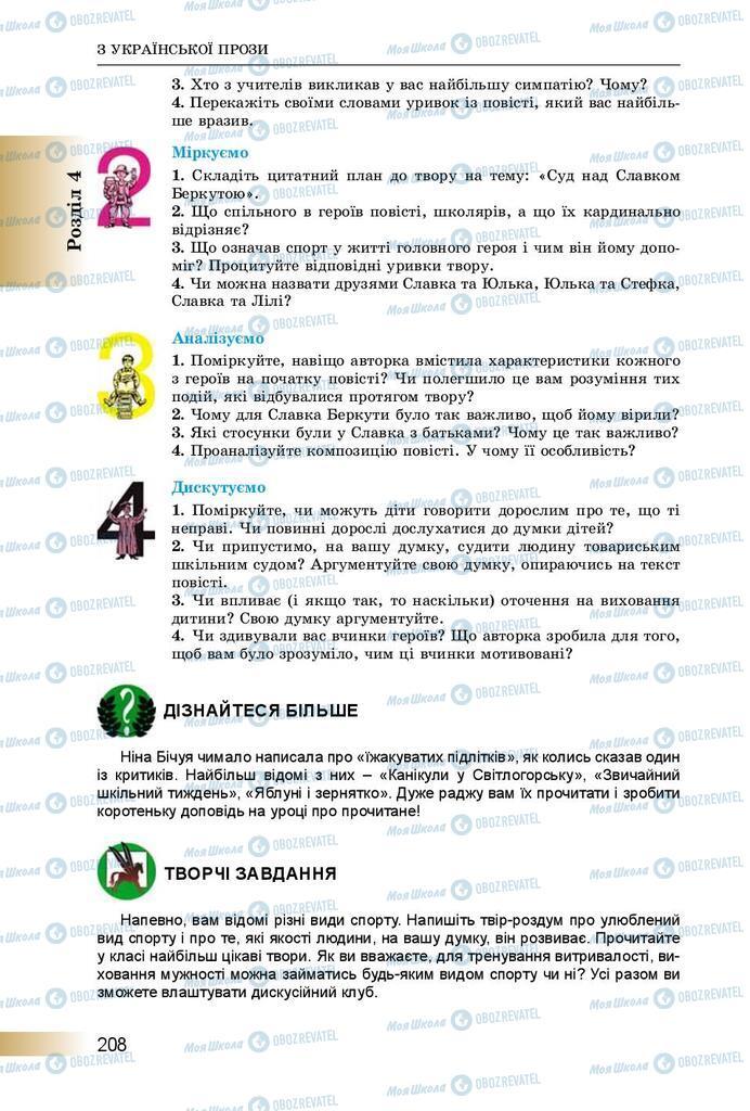 Учебники Укр лит 8 класс страница  208