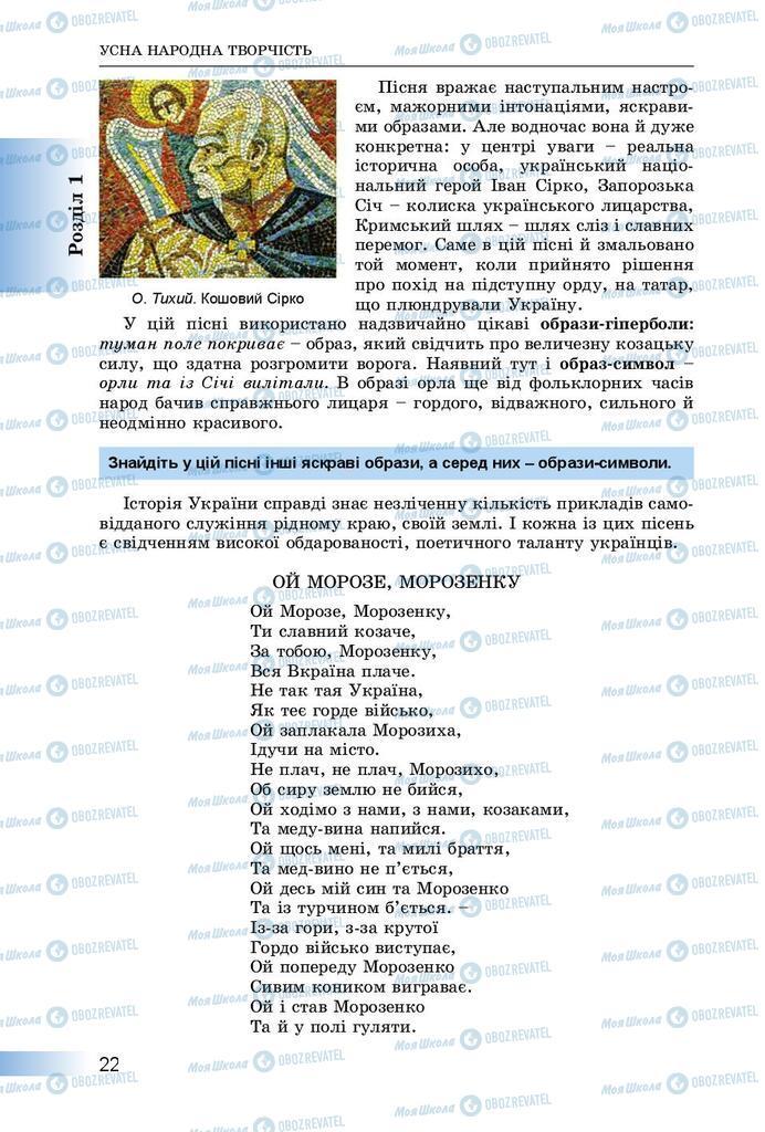 Учебники Укр лит 8 класс страница  22