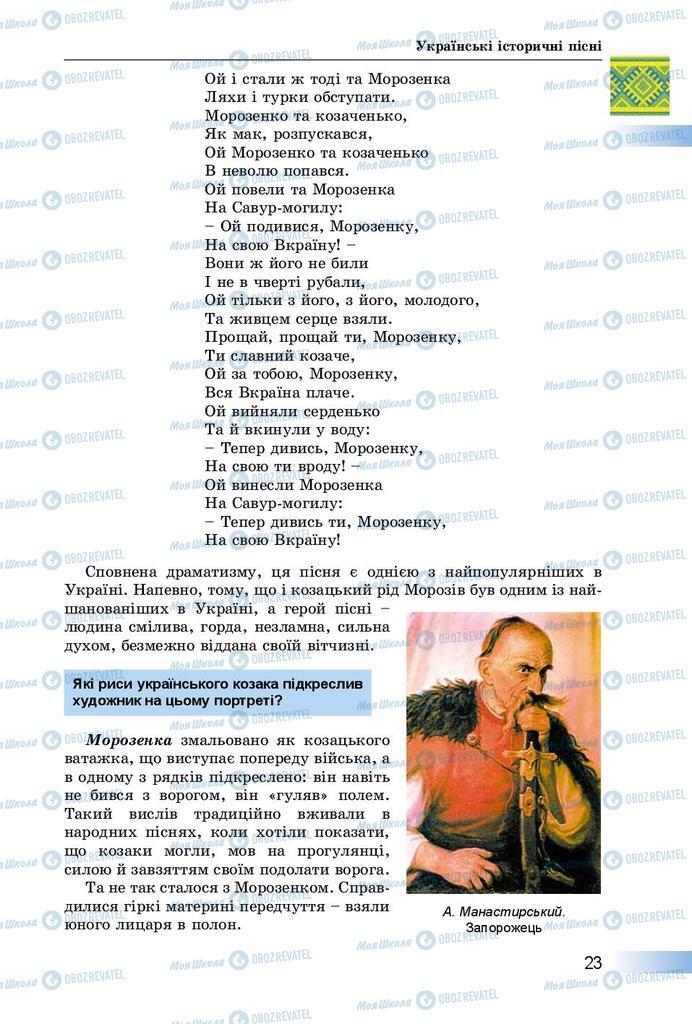 Учебники Укр лит 8 класс страница  23