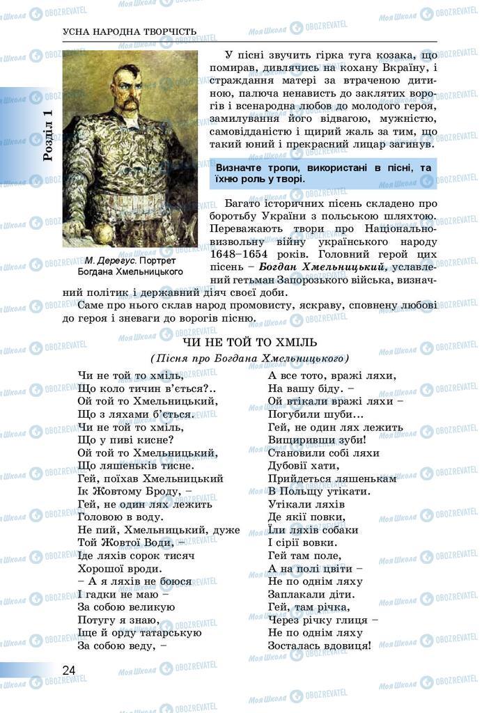 Підручники Українська література 8 клас сторінка  24
