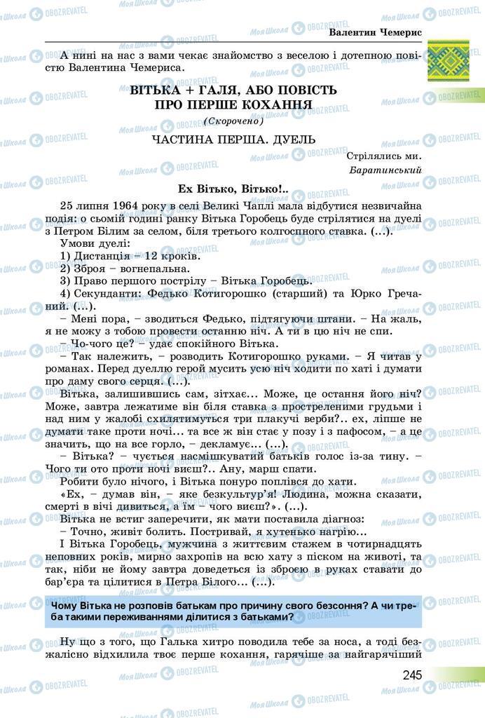 Учебники Укр лит 8 класс страница  245