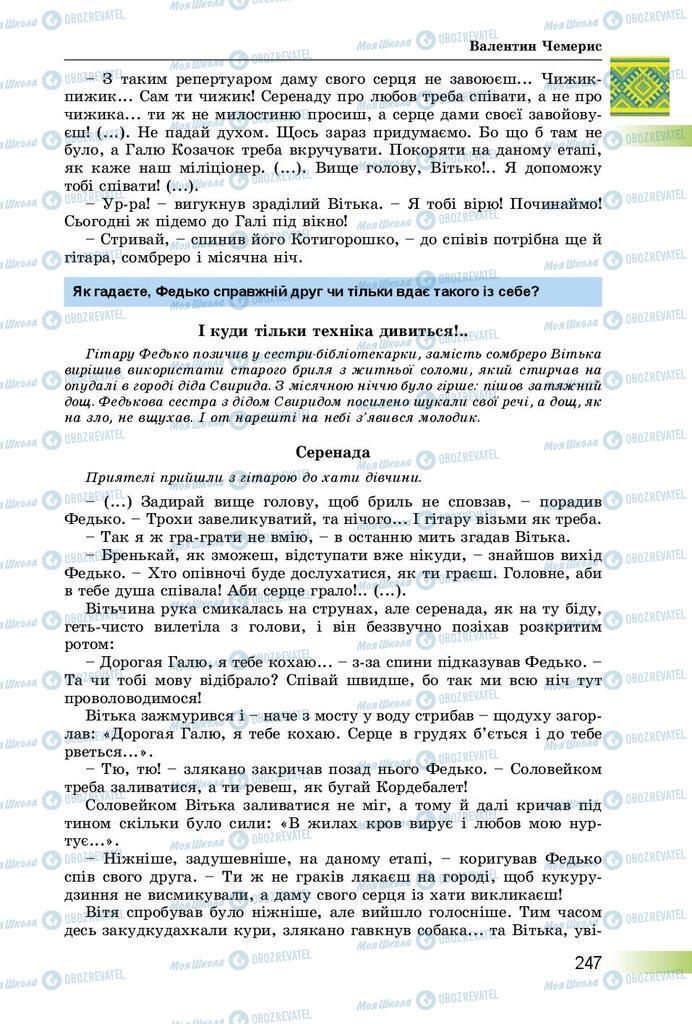 Учебники Укр лит 8 класс страница  247