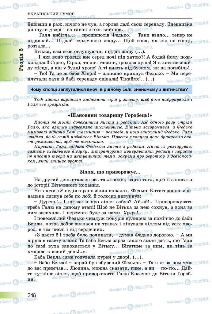 Учебники Укр лит 8 класс страница  248