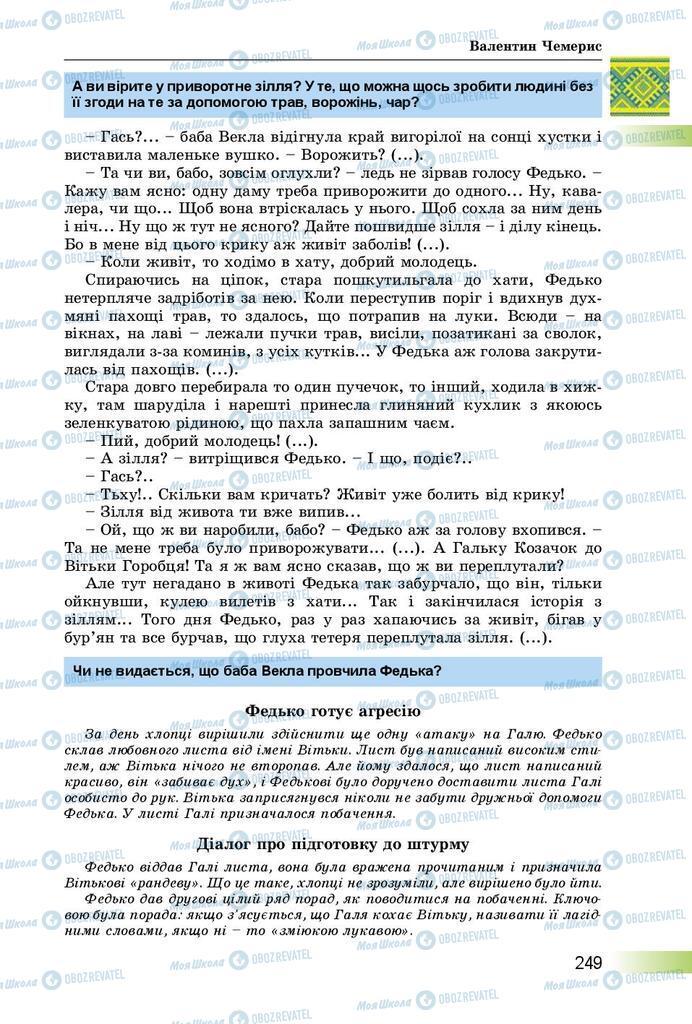 Учебники Укр лит 8 класс страница  249