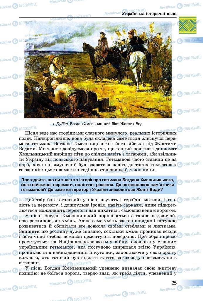 Підручники Українська література 8 клас сторінка  25