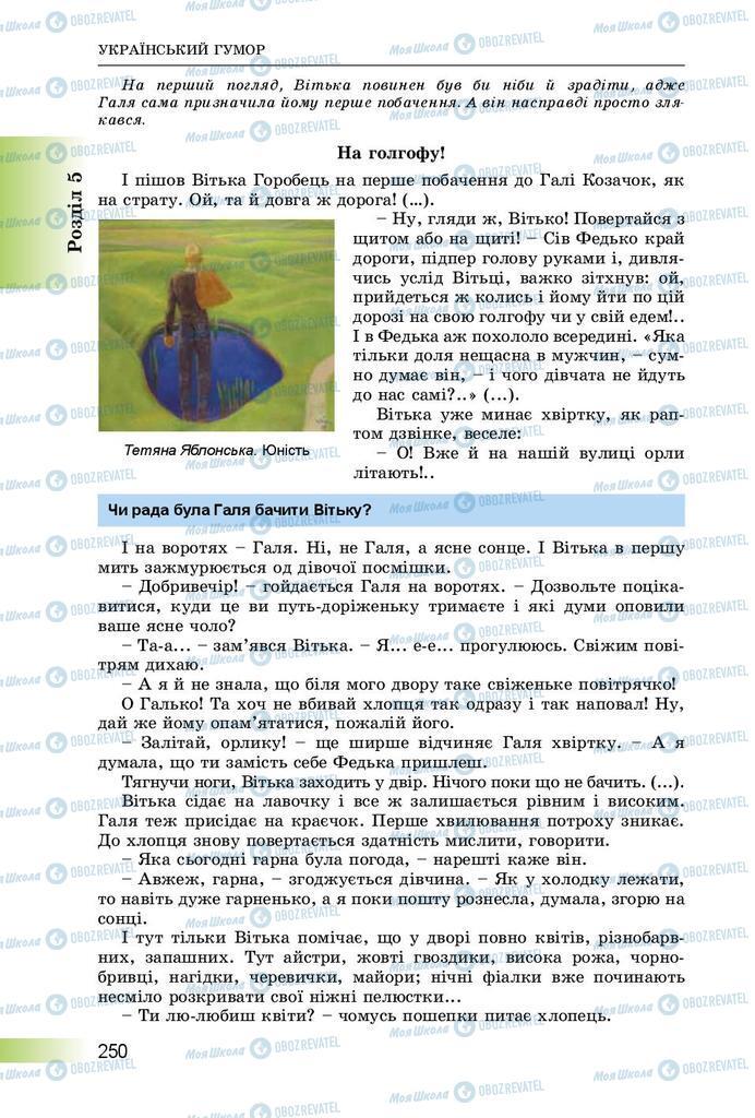 Учебники Укр лит 8 класс страница  250