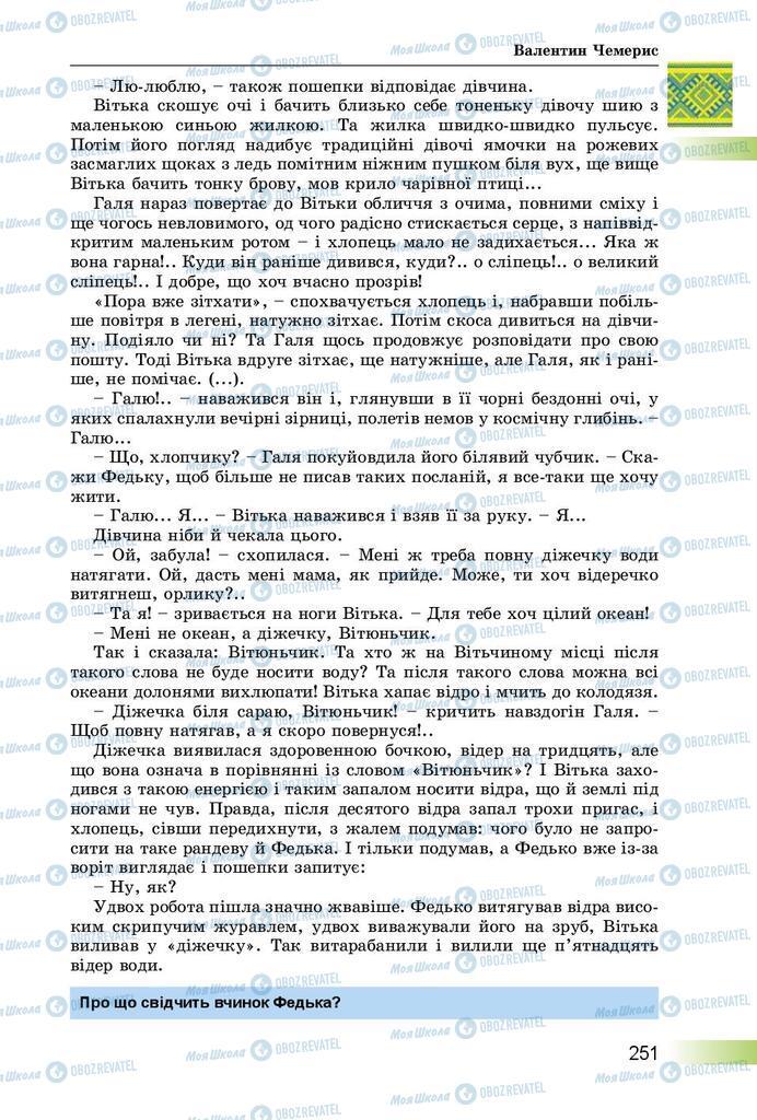 Учебники Укр лит 8 класс страница  251