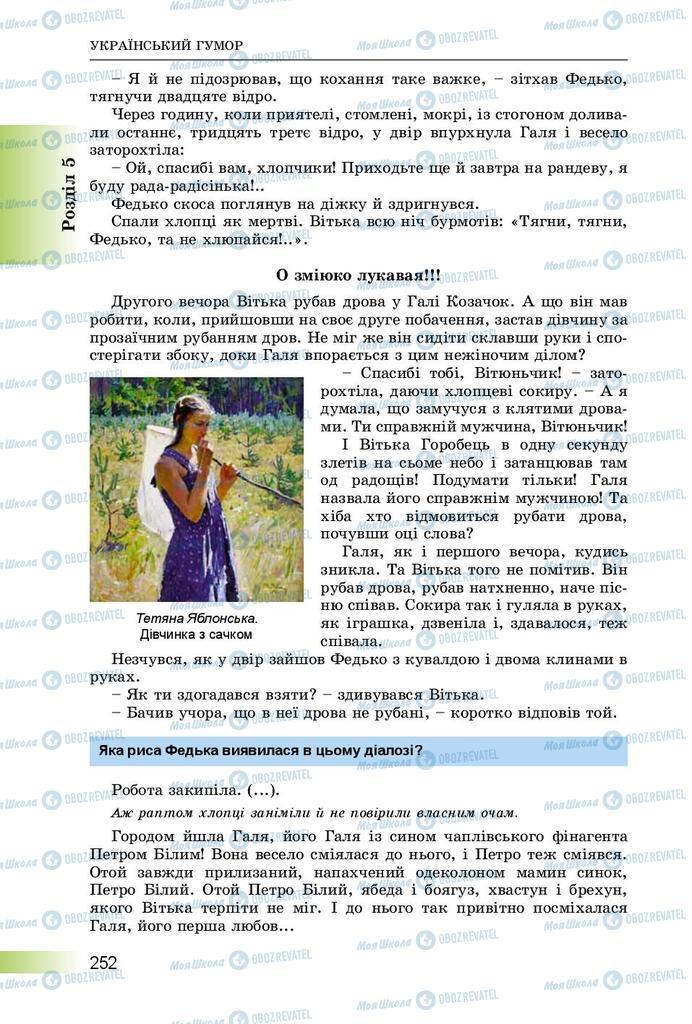 Підручники Українська література 8 клас сторінка  252