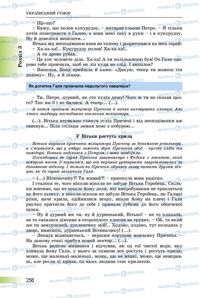 Учебники Укр лит 8 класс страница  256