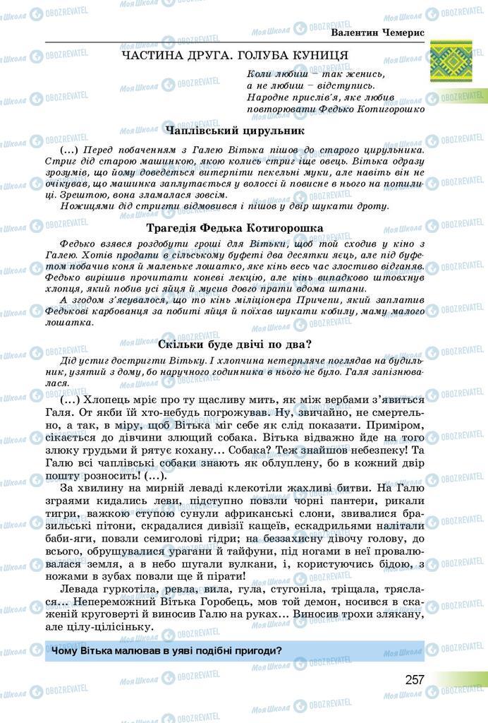 Учебники Укр лит 8 класс страница  257