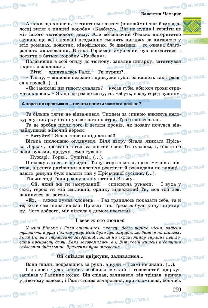 Учебники Укр лит 8 класс страница  259