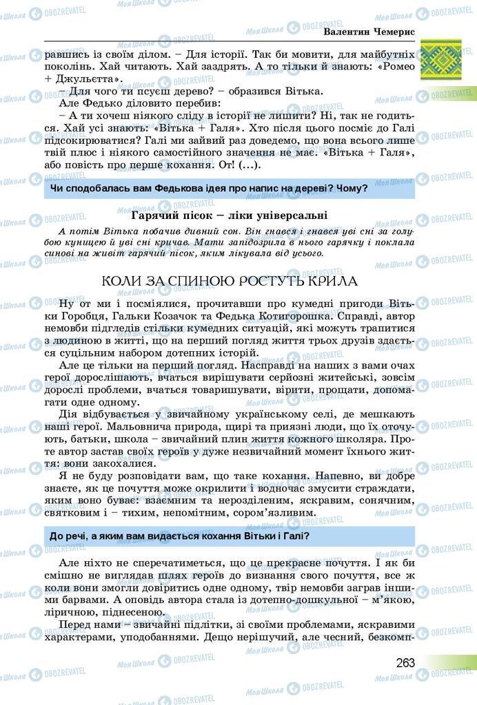 Учебники Укр лит 8 класс страница  263