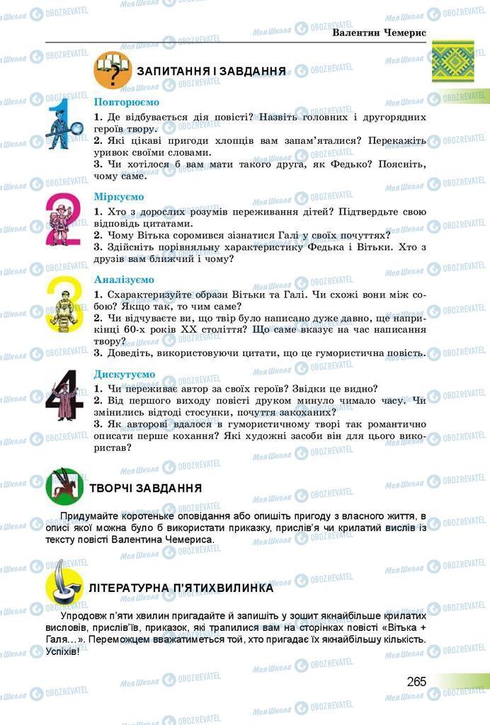 Учебники Укр лит 8 класс страница  265