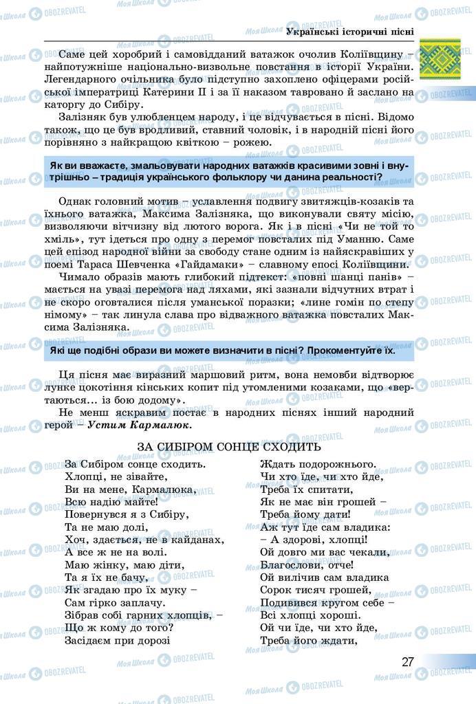 Учебники Укр лит 8 класс страница  27