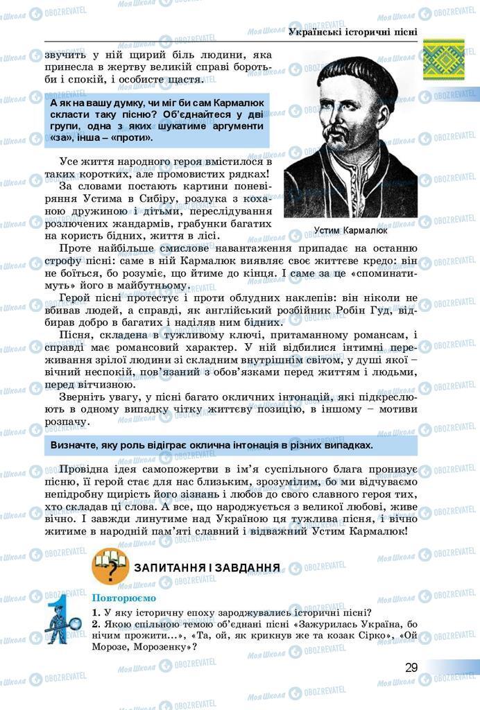 Підручники Українська література 8 клас сторінка  29